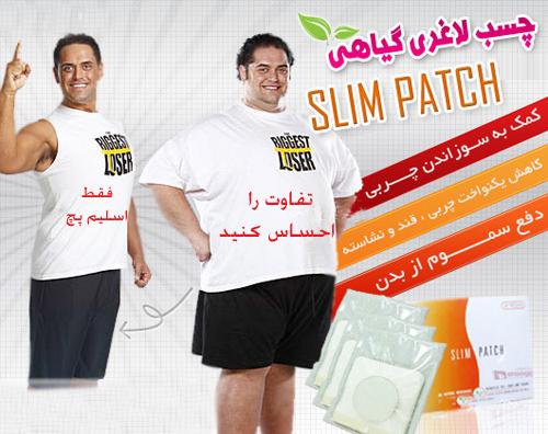 چسب لاغری اسلیم پچ SLIM PATCH