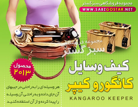 خرید ویژه کیف وسایل کانگورو کیپر