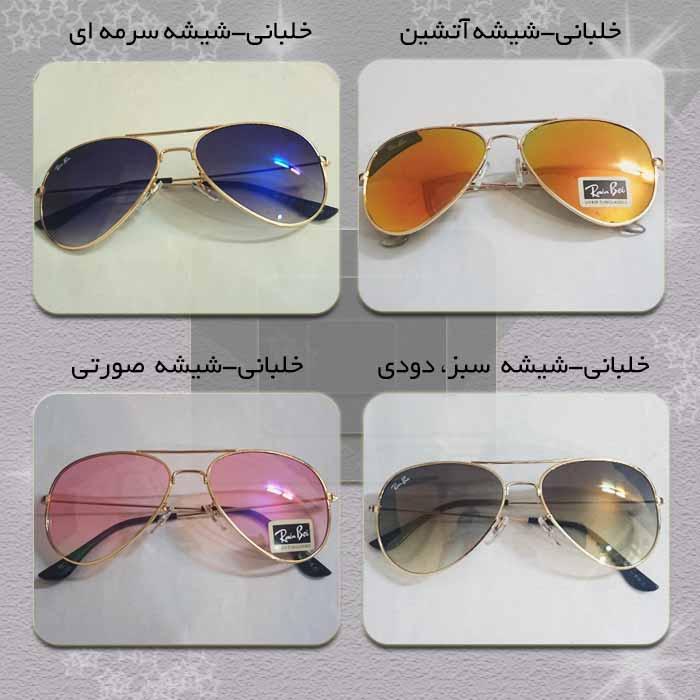 عینک خلبانی شیشه رنگی جدید