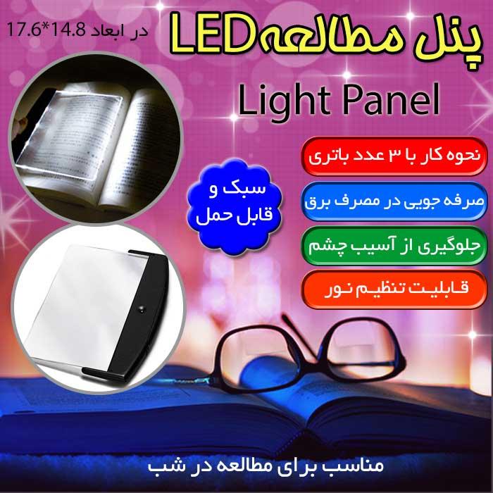 خرید پنل مطالعه LED