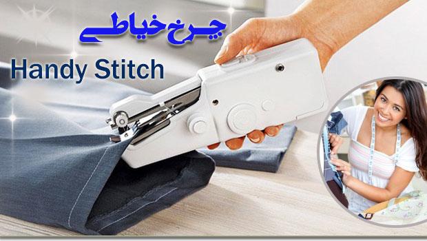 خرید چرخ خیاطی Handy Stitch