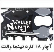 آچار همه کاره نینجا والت – Ninja Wallet