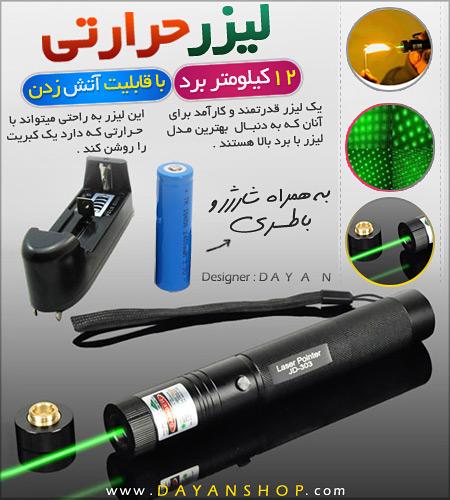 لیزر حرارتی سبز