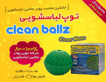 http://starniaz.com/ax/299/Clean-Ballz-1.jpg