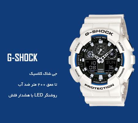 G shock201741 خرید ساعت مچی G Shock Classic
