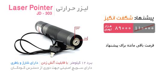 offer-laser