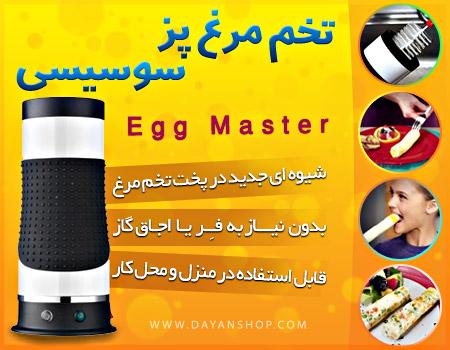 تخم مرغ پز سوسیسی