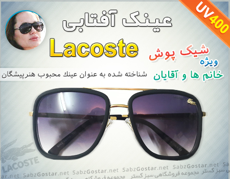 خرید عینک اسپرت Lacoste