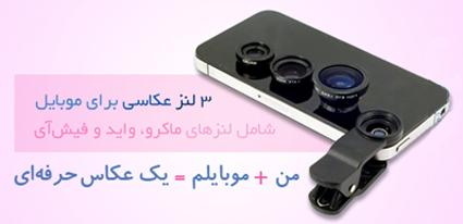 khared lanz لنز عکاسی موبایل 3در1