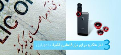 khared lanz jaded mobiel لنز عکاسی موبایل 3در1