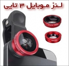 لنز دوربین برای تمامی موبایل ها 3in1