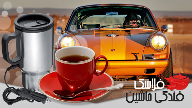 فلاکس فندکی ماشین (چای ساز فندکی)
