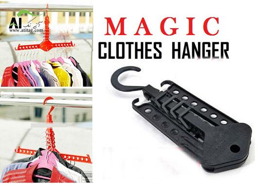 رخت آویز جادویی Magic Clothes Hanger