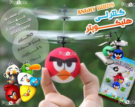 هلیکوپتر کنترلی انگری بردز