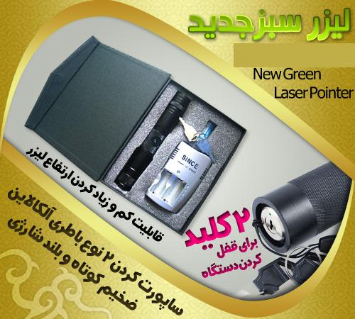 لیزر سبز حرفه ای