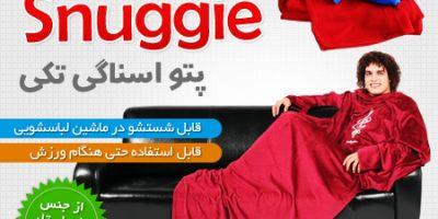 پتو اسناگی (تکی) - Snuggie