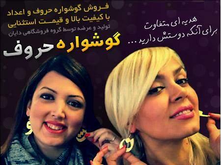 گوشواره حروف فارسی