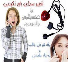 هندزفری تغییر صدای موبایل