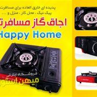 اجاق گاز مسافرتی Happy Home