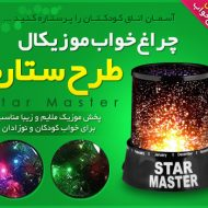 چراغ خواب موزیکال Star Master
