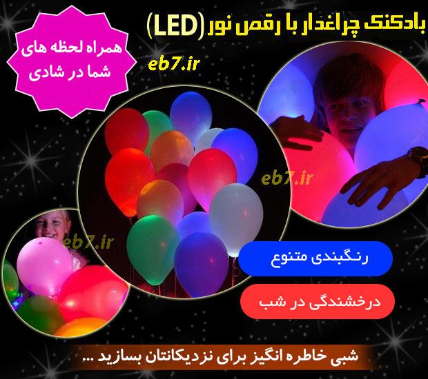 بادکنک چراغدار LED نورانی