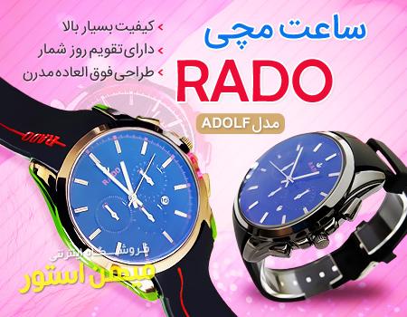 ساعت مچی Rado مدل Adolf (1)