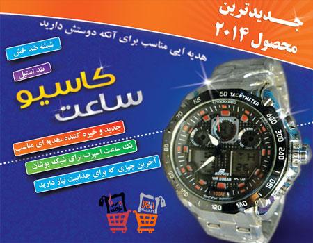 ساعت کاسیو Casio Sport EFA-133 -بند استیل تخفیف ویژه