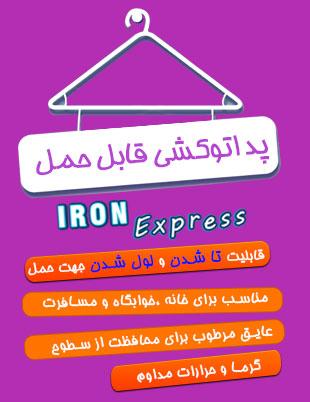 پد اتو Iron Express