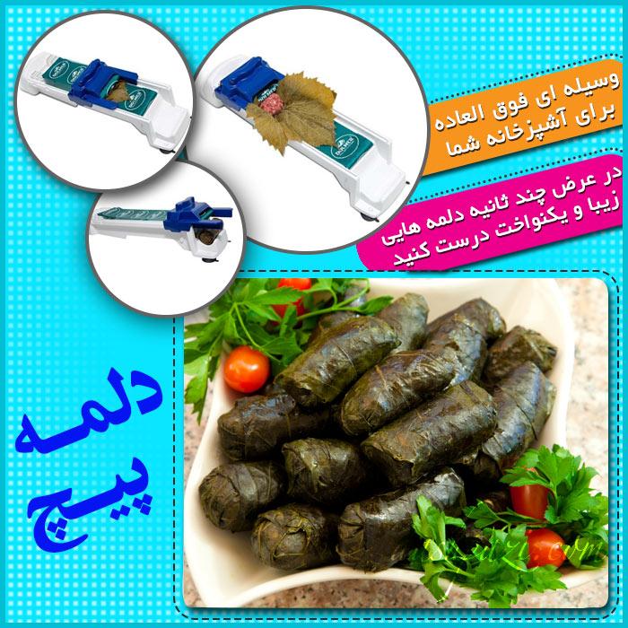 خرید اینترنتی دستگاه دلمه پیچ