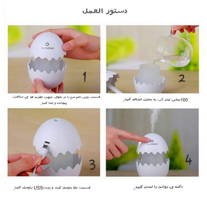 خرید اینترنتی دستگاه بخور سرد طرح تخم مرغ