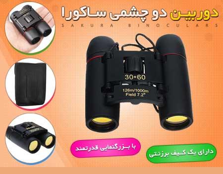 خرید اینترنتی دوربین دو چشمی , خرید پستی دوربین دو چشمی