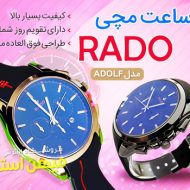 خرید پستی ساعت مچی Rado مدل Adolf