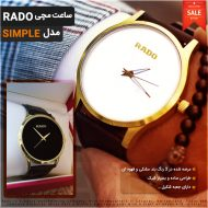 خرید ارزان ساعت مچی Rado مدل Simple