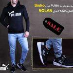 خرید ست سویشرت PUMA مدل Sisko و کفش PUMA مدل NOLAN