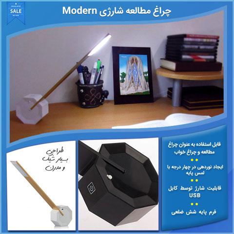 چراغ مطالعه و میز کار لمسی مدرنmodern (1)