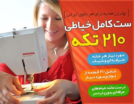 ست خیاطی همه کاره سوینگ کیت Sewing Kit