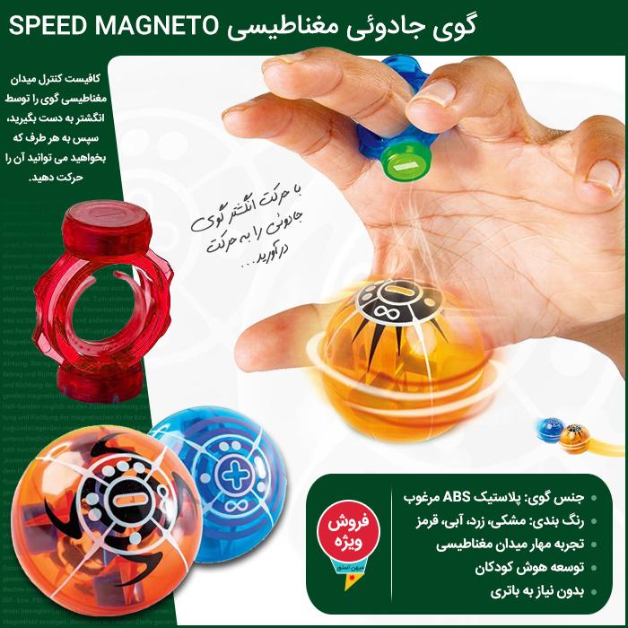 :خرید گوی مغناطیسی جادویی , خرید گوی مغناطیسی جادویی اسپید مگنتو speed magneto