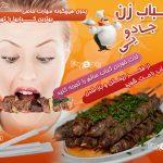 خرید کباب زن مخصوص کباب کوبیده ۴عددی