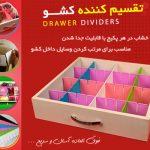 خرید تقسیم کننده کشو ۲عدد Drawer Dividers