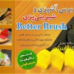 خرید برس آشپزی و شیرینی پزی Better Brush