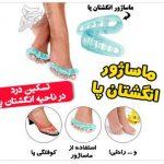 خرید ماساژور انگشتان پا پمپرد توز سنسیژن pampered toes sensation