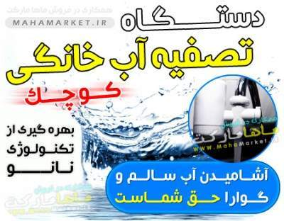 دستگاه تصفیه آب خانگی کوچک دیجی کالا فروش عمده تصفیه آب خانگی کوچک قیمت تصفیه آب خانگی کوچک