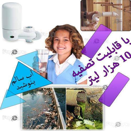 تصفیه آب خانگی کوچک دیجی کالا خرید ارزان تصفیه آب خانگی کوچک خرید اینترنتی تصفیه آب خانگی کوچک