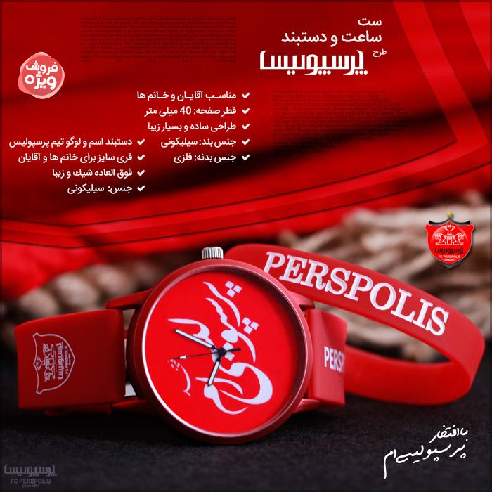 perspolisSetWatch&Bracelet